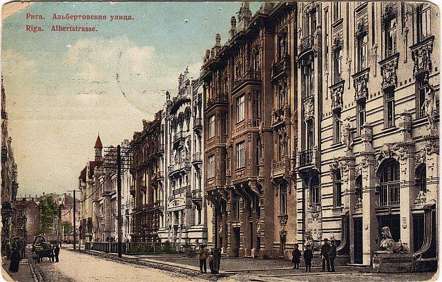 Улица Альберта. Открытка начала ХХ века.